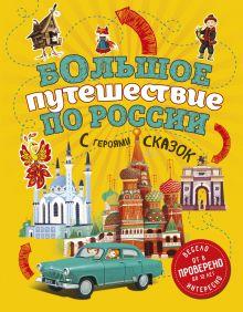 Большое путешествие по России с героями сказок 2-е изд. испр. и доп. (от 6 до 12 лет)