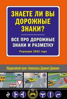 Знаете ли вы дорожные знаки? Все про дорожные знаки и разметку (Редакция 2022 г.)