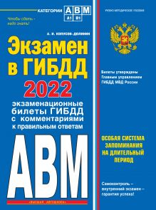 Экзамен в ГИБДД. Категории А, В, M, подкатегории A1. B1 с самыми посл. изм. и доп. на 2022 год