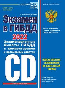 Экзамен в ГИБДД. Категории C, D, подкатегории C1, D1 (с посл. изм. и доп. на 2022 год)