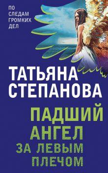 Захватывающие триллеры Татьяны Степановой (комплект из 3х книг)