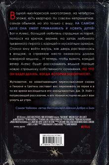 Обложка сзади Ночные тетради (кинообложка) Дж.Э. Уайт