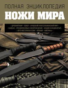 Ножи мира. Полная энциклопедия