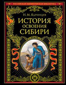 История освоения Сибири (переработанное и обновленное издание)