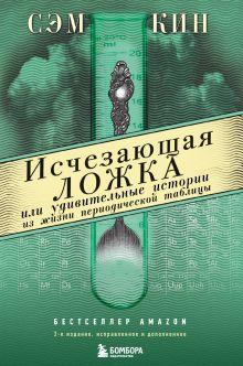 Исчезающая ложка или Удивительные истории из жизни периодической таблицы Менделеева. 2-е издание исправленное