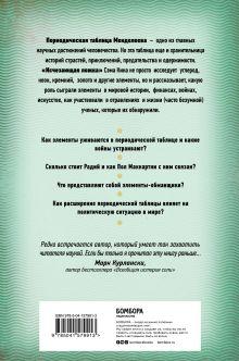 Обложка сзади Исчезающая ложка или Удивительные истории из жизни периодической таблицы Менделеева. 2-е издание исправленное Сэм Кин