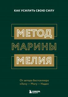 Обложка Метод Марины Мелия. Как усилить свою силу Марина Мелия