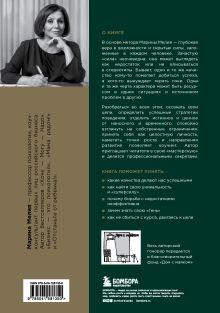 Обложка сзади Метод Марины Мелия. Как усилить свою силу Марина Мелия