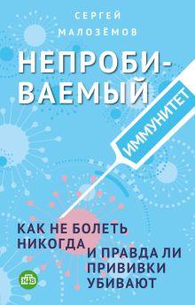 Непробиваемый иммунитет. Как не болеть никогда, и правда ли прививки убивают (с автографом)