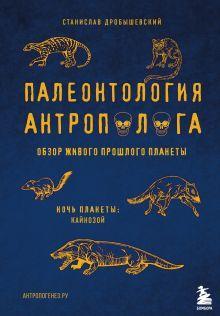 Палеонтология антрополога. Том 3. Кайнозой