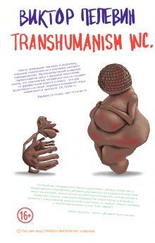 Transhumanism inc. + Непобедимое Солнце