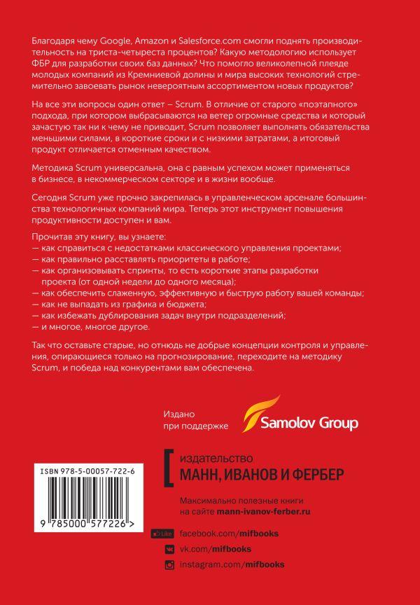 Scrum. Революционный метод управления проектами - страница 2