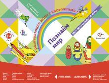 БезрукихМ.М., ФилипповаТ.А. - Познаём мир. Карточки для развития малыша 3 - 4 года. Дидактические карточки. Изд.1 обложка книги