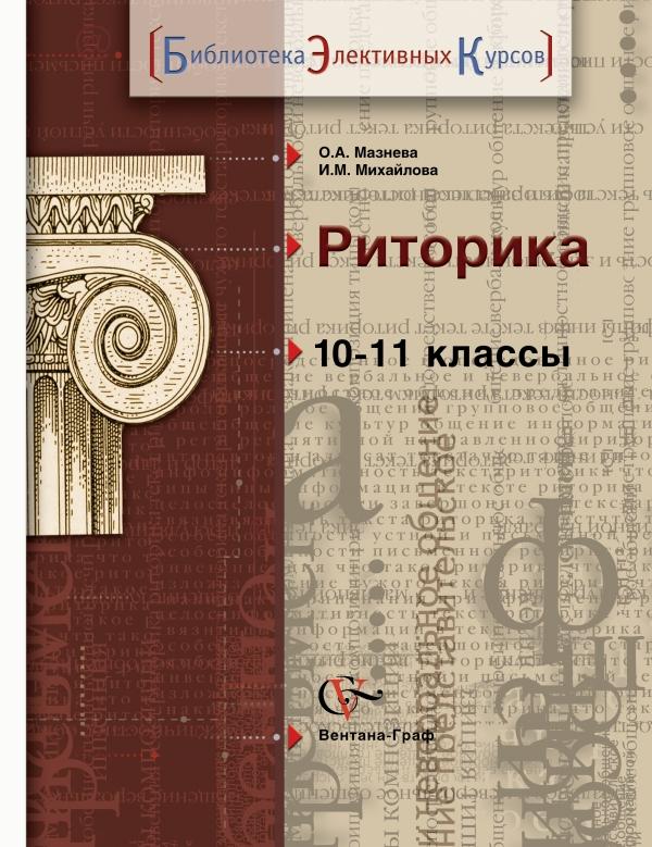 Риторика. 10-11кл. Учебное пособие. Изд.1