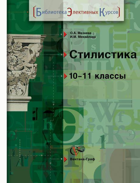 Стилистика. 10-11кл. Учебное пособие. Изд.1