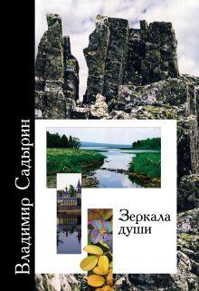 СадыринВ.В. - Зеркала души. Альбом. Изд.1 обложка книги