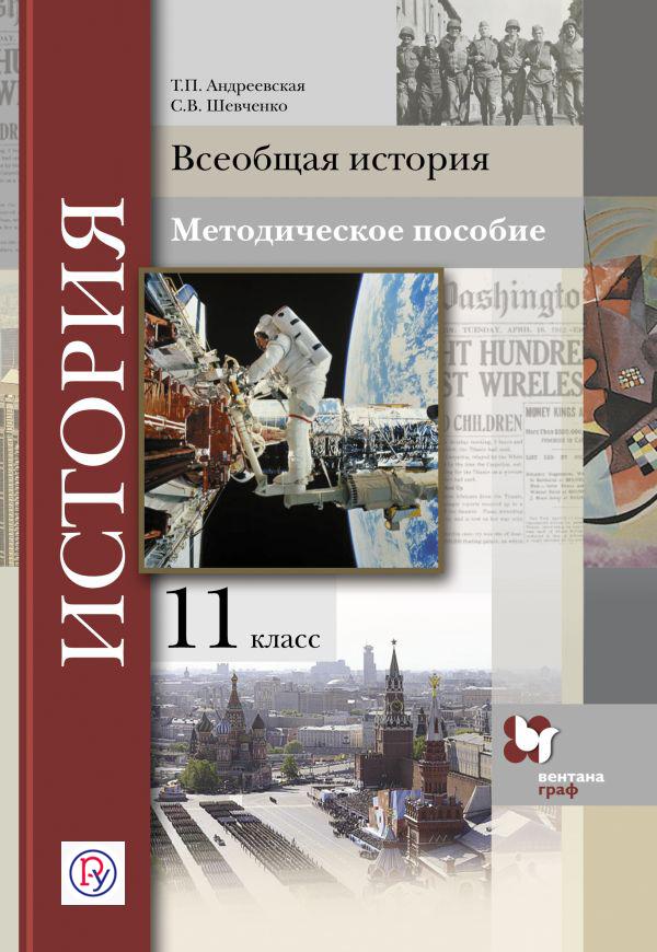 Всеобщая история. 11кл. Методическое пособие. Изд.1