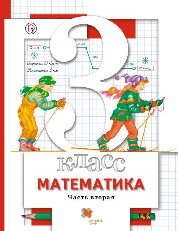 Математика. 3 класс. Учебник. Часть 2 МинаеваС.С., РословаЛ.О. Под ред. БулычеваВ.А.