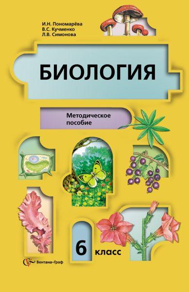Биология. 6класс. Методическое пособие