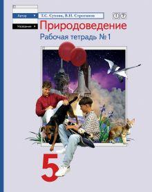 СуховаТ.С. - Природоведение. 5класс. Рабочая тетрадь № 1 обложка книги
