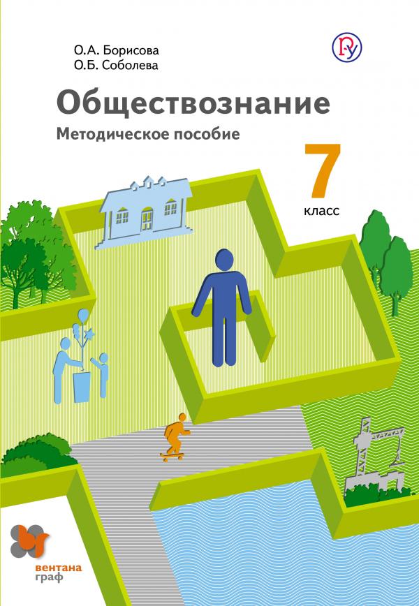 Обществознание. 7класс. Методическое пособие. ( СоболеваО.Б., БорисоваО.А.  )