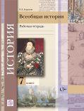 Линия УМК В. С. Мясникова. Всеобщая история (5-10)