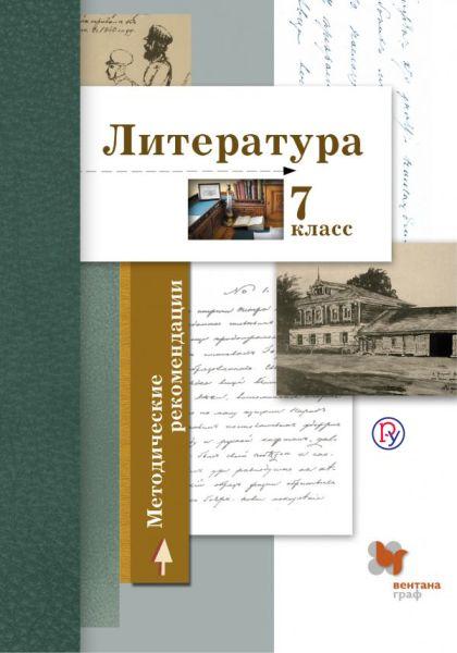 Литература. 7кл. Методическое пособие. Изд.1