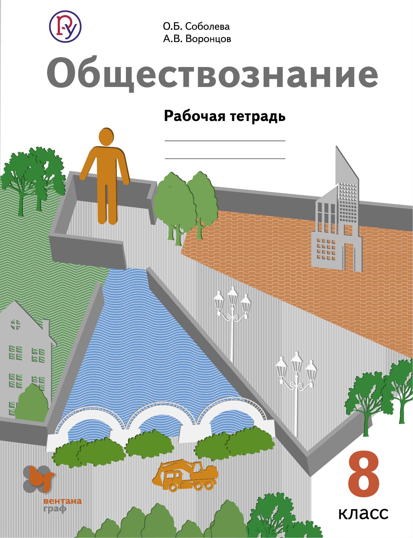 Обществознание. 8класс. Рабочая тетрадь. Изд.1