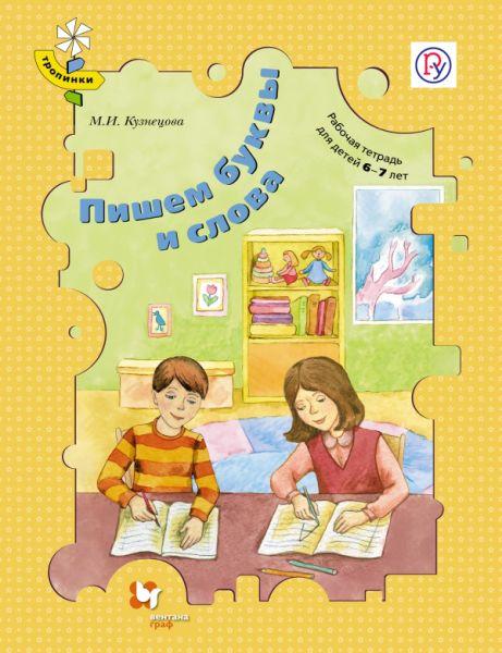Пишем буквы и слова. 6–7 лет. Рабочая тетрадь