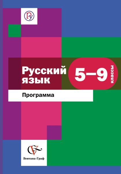 Русский язык. 5-9кл. Программа. Изд.1