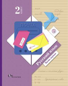 Русский язык. 2класс. Учебник. Часть 1 обложка книги