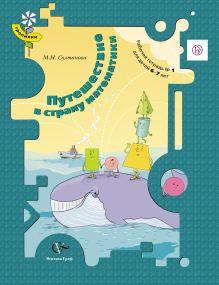 Путешествие в страну математики. 6–7 лет. Рабочая тетрадь № 1 обложка книги