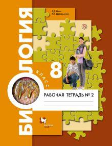 МашР.Д., ДрагомиловА.Г. - Биология. 8класс. Рабочая тетрадь № 2 обложка книги