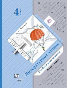ЕфросининаЛ.А. - Литературное чтение. 4класс. Учебная хрестоматия. Часть 2 обложка книги