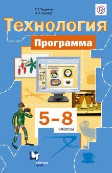 ТищенкоА.Т., СиницаН.В. - Технология. 5-8кл. Программа. Изд.1 обложка книги