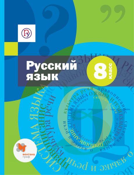 Русский язык. 8кл. Учебник. Изд.1