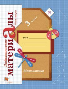 РудницкаяВ.Н. - Математика. 3 класс. Дидактические материалы. Часть 2 обложка книги