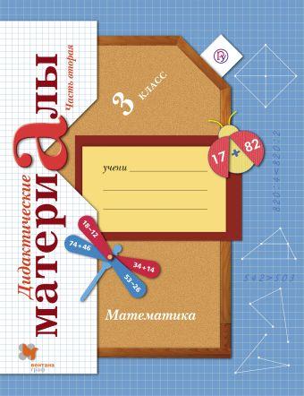 Математика. 3 класс. Дидактические материалы. Часть 2 РудницкаяВ.Н.