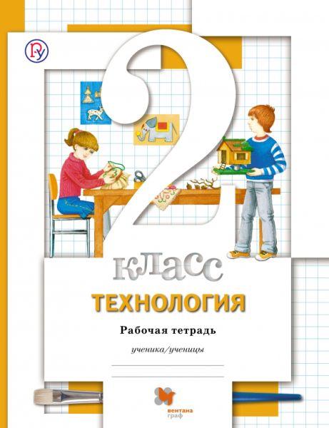 Технология. 2кл. Рабочая тетрадь. Изд.3