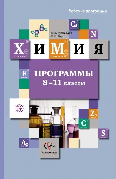 Химия. Рабочие программы учителя. 8-11кл. Программа. Изд.2