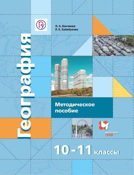 География. Базовый и углубленный уровни. 10-11кл. Методическое пособие. Изд.1