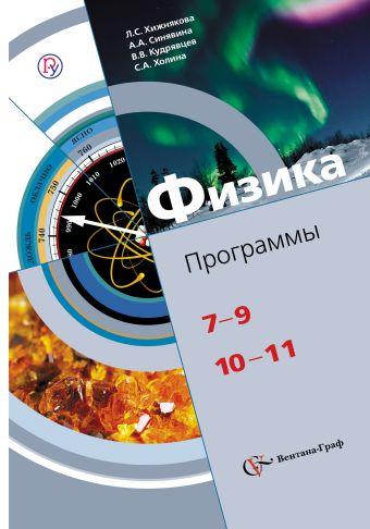 Физика. 7-11кл. Программа. Изд.1 ХижняковаЛ.С., СинявинаА.А., ХолинаС.А., КудрявцевВ.В.