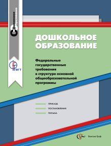 ИЦВентана-Граф - Дошкольное образование. Федеральные государственные требования к структуре основной общеобразовательной программы. Сборник обложка книги