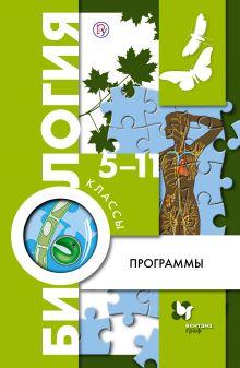 Биология. 5-11кл. Программа. Изд.1 обложка книги