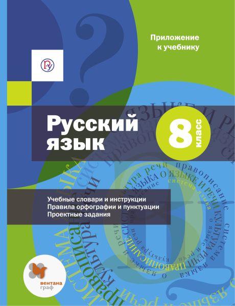 Русский язык. 8 класс. Приложение к учебнику