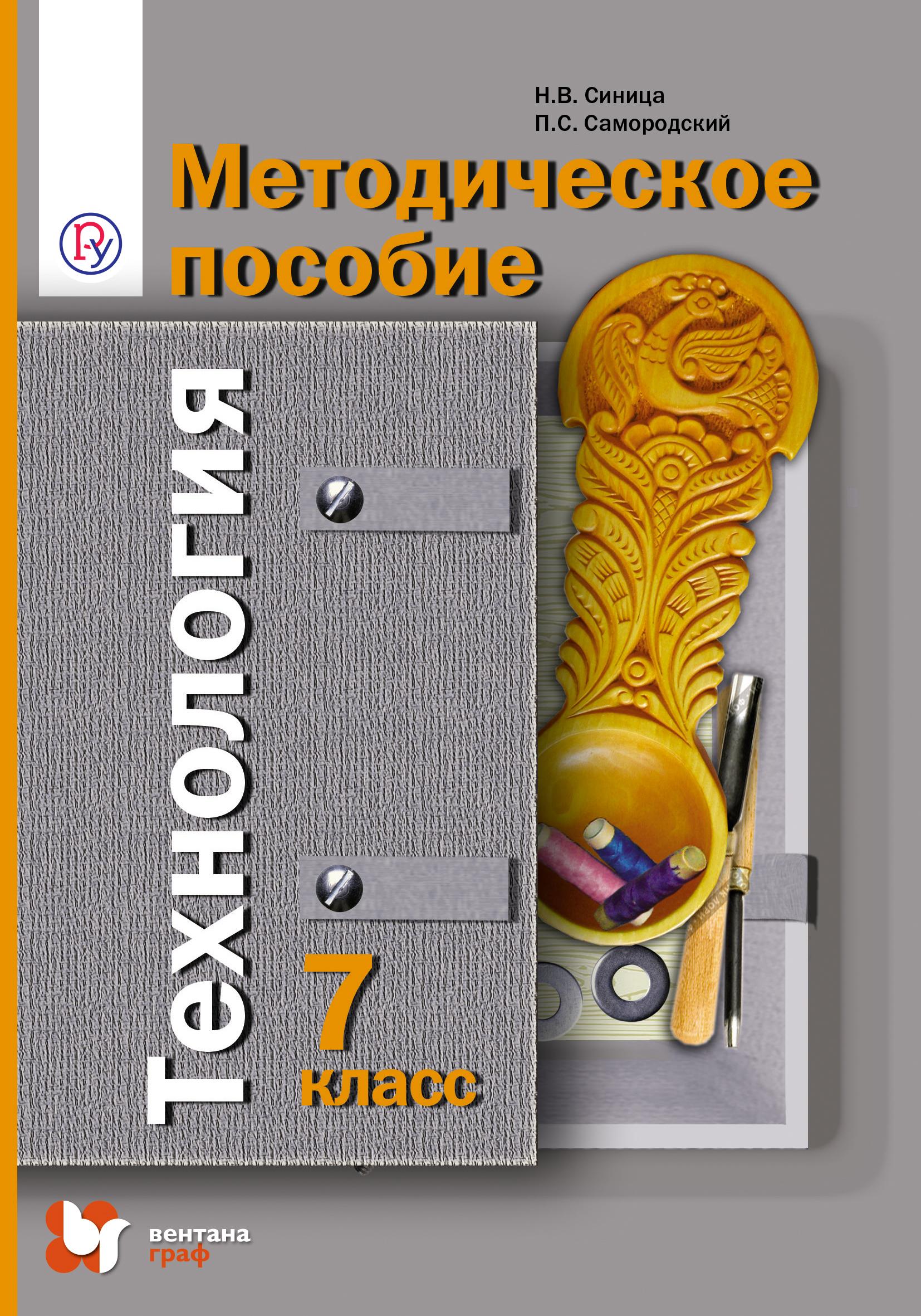 Технология. 7кл. Методическое пособие. Изд.2
