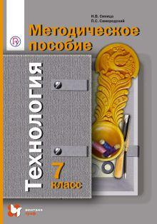 СиницаН.В., СамородскийП.С. - Технология. 7кл. Методическое пособие. Изд.2 обложка книги