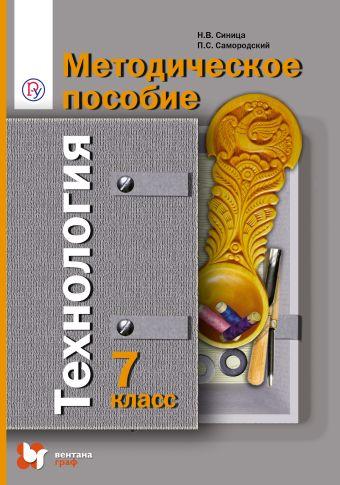 Технология. 7кл. Методическое пособие. Изд.2 СиницаН.В., СамородскийП.С.