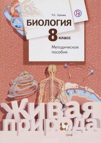 Биология. 8кл. Методическое пособие. Изд.2 СуховаТ.С.