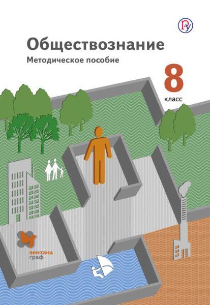 Обществознание. 8кл. Методическое пособие. Изд.1